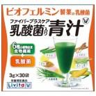 大正製薬 Livita  ファイバープラスケア(3g×30袋)※取り寄せ商品 返品不可