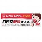 ゆうパケット)【第3類医薬品】口内炎軟膏 大正A 6g