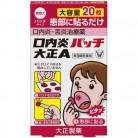 【第3類医薬品】口内炎パッチ大正A 20枚