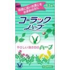 ゆうパケット)【第(2)類医薬品】コーラックハーブ 63錠