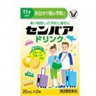 【第2類医薬品】センパアドリンク (20mL×2本)