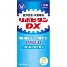【指定医薬部外品】リポビタンDX 270錠※取り寄せ商品 返品不可