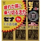 【第2類医薬品】ゼナF2 活力液(50mL×3本)
