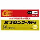 【第(2)類医薬品】パブロンゴールドA 錠剤 210錠