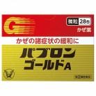 【第(2)類医薬品】パブロンゴールドA 微粒 28包