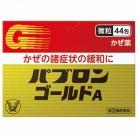 【第(2)類医薬品】パブロンゴールドA 微粒 44包