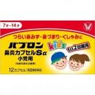【ゆうパケット送料込み】【第(2)類医薬品】パブロン鼻炎カプセルSα小児用 12カプセル