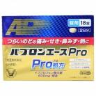 【第(2)類医薬品】パブロンエースPro 18錠【セルフメディケーション税制対象】