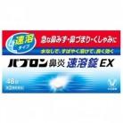【第(2)類医薬品】パブロン 鼻炎速溶錠 EX 48錠