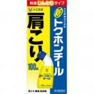 【第3類医薬品】新トクホンチール 100ml