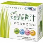 大正製薬 Livita  大麦若葉青汁(3g×30包)※取り寄せ商品 返品不可