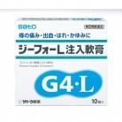 【第(2)類医薬品】ジーフォーL 注入軟膏 10個