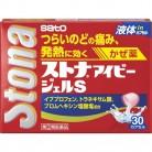 【第(2)類医薬品】ストナ アイビージェルS 30カプセル【セルフメディケーション税制対象】
