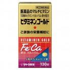 ポイントUP)【第(2)類医薬品】ビタミネンゴールド 130錠