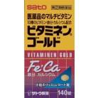 【第(2)類医薬品】ビタミネンゴールド 140錠