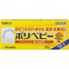 【第3類医薬品】佐藤製薬 ポリベビー 50g