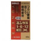 【第3類医薬品】ユンケル 1・6・12EX 50錠