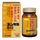 【第3類医薬品】ユンケルB12 120錠【セルフメディケーション税制対象】