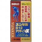 【第3類医薬品】ユンケルB12アクティブα 60錠【セルフメディケーション税制対象】