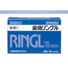【第(2)類医薬品】歯痛リングル 9包