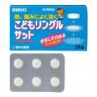 【第2類医薬品】こどもリングルサット 24錠