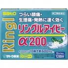 【第(2)類医薬品】リングルアイビー α200【セルフメディケーション税制対象】