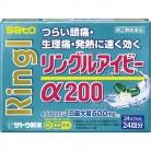 【第(2)類医薬品】リングルアイビーα200 24cp【セルフメディケーション税制対象】