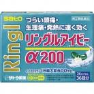 【第(2)類医薬品】リングルアイビーα200 36カプセル【セルフメディケーション税制対象】