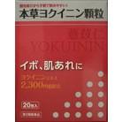【第3類医薬品】本草ヨクイニンエキス顆粒-H (2.5g×20包)