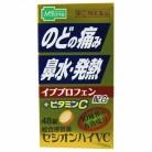 【第(2)類医薬品】メディズワン セシオンハイVC 48錠【セルフメディケーション税制対象】