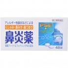 【第(2)類医薬品】鼻炎薬A クニヒロ 48錠