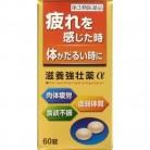 【第3類医薬品】皇漢堂 滋養強壮薬アルファ 60錠