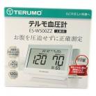 テルモ 電子血圧計 ES-W500ZZ 上腕式