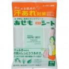 【医薬部外品】ユースキン 薬用あせもスキンケアシート 全身用大判シート 10枚入