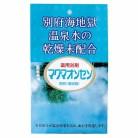 【医薬部外品】マグマオンセン 別府(海地獄) 15g×5包