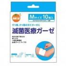 オレンジケア 滅菌医療ガーゼ M 10枚※取り寄せ商品(注文確定後6-20日頂きます) 返品不可