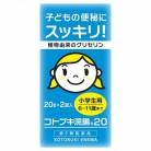 【第2類医薬品】コトブキ浣腸 (20g×2個)