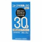 【第2類医薬品】コトブキカンチョウ (30G×2)