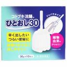 【第2類医薬品】コトブキ浣腸ひとおし(30g×10個入)