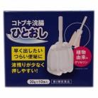【第2類医薬品】コトブキ浣腸ひとおし 10個入