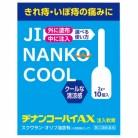 定形外)【第(2)類医薬品】ヂナンコーハイAX (2g×10)