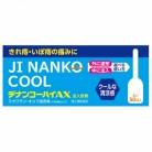 定形外)【第(2)類医薬品】ヂナンコーハイAX (2g×30包)