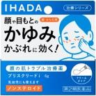 【第2類医薬品】資生堂薬品 イハダ プリスクリードi 6g【セルフメディケーション税制対象】