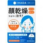 【ポイントボーナス】【第2類医薬品】イハダ ドライキュア乳液 50g