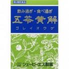 【第2類医薬品】ジェーピーエス製薬 五苓黄解内服液 (30ml×2本)