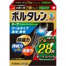 【第2類医薬品】ボルタレンEX テープ(14P×2個)【セルフメディケーション税制対象】