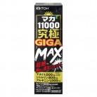 マカ11000究極GIGA MAX 50ml