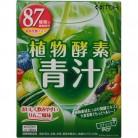 植物酵素青汁 (3g×20袋)