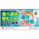 【第3類医薬品】ベリチーム酵素 9包