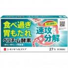 【第3類医薬品】ベリチーム酵素 27包